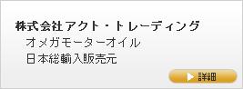 株式会社アクト・トレーディング オメガモーターオイル 日本総輸入販売元