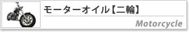 モーターオイル【二輪】